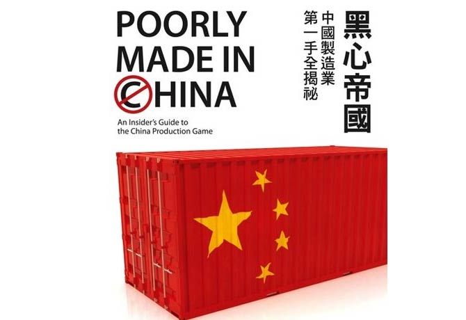 Book Review - Poorly Made In China