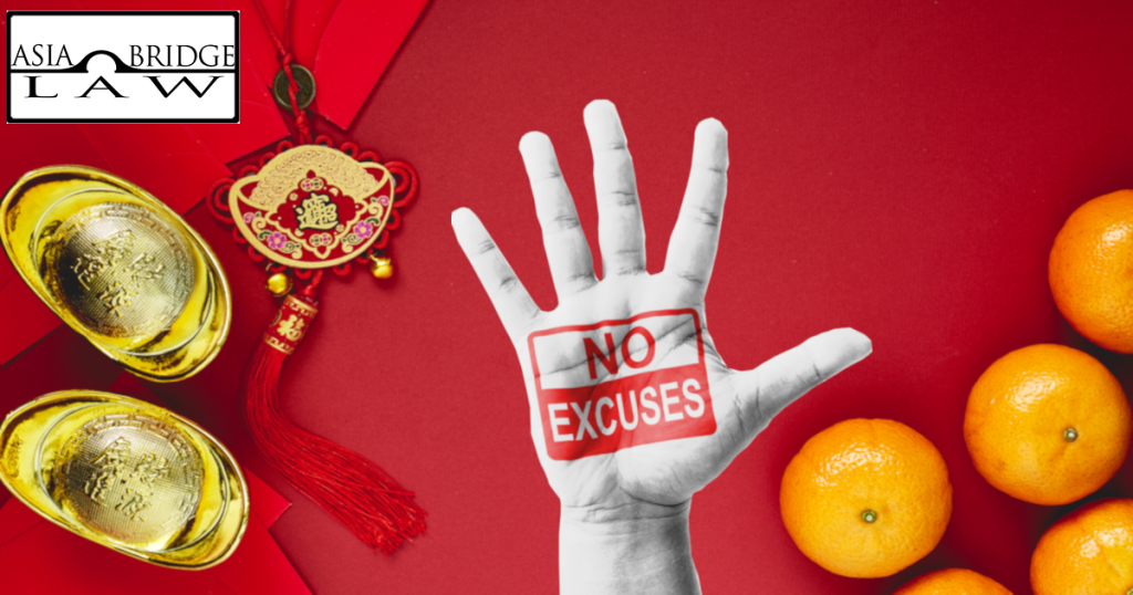 Chinese New Year Excuse Image